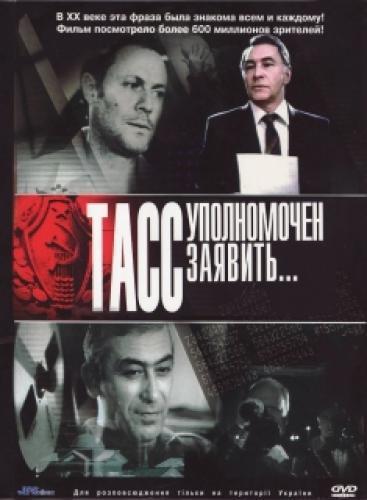 ТАСС уполномочен заявить… next episode air date poster