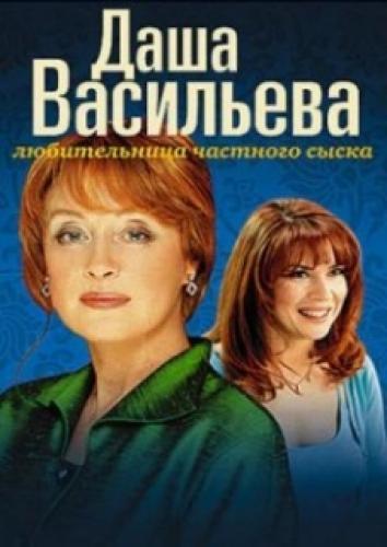 Даша Васильева. Любительница частного сыска next episode air date poster