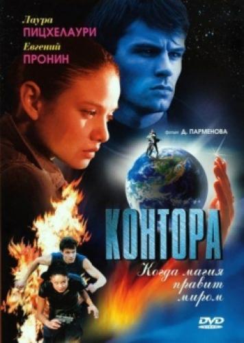 Контора next episode air date poster