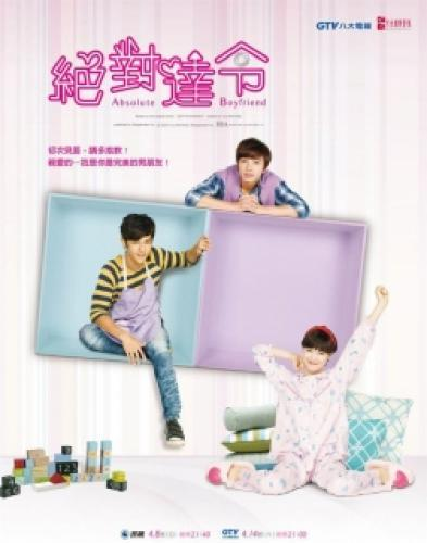 Jue Dui Darling next episode air date poster