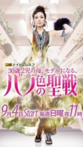 Barairo no Seisen next episode air date poster