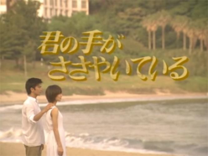 Kimi no Te ga Sasayaite Iru next episode air date poster