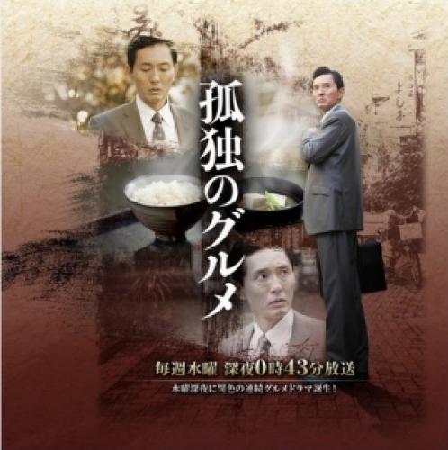 Kodoku no Gurume next episode air date poster