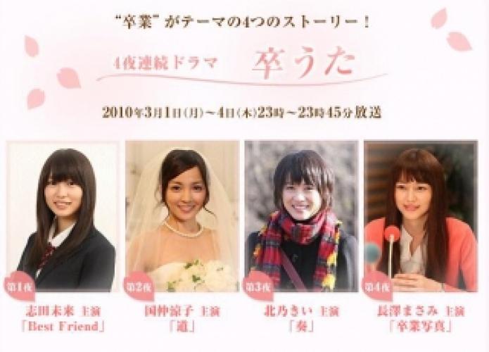 Sotsu Uta next episode air date poster