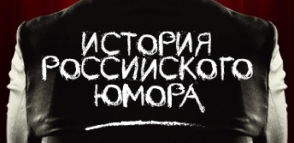 Истории российского юмора next episode air date poster