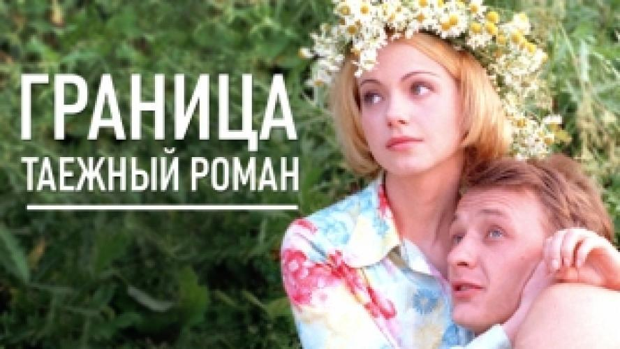 Граница: Таежный роман next episode air date poster