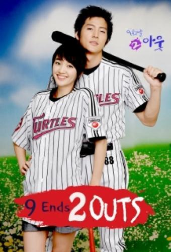 9 End 2 Outs next episode air date poster