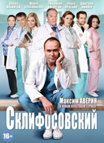 Склифосовский next episode air date poster