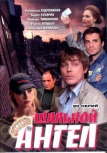 Шальной ангел next episode air date poster