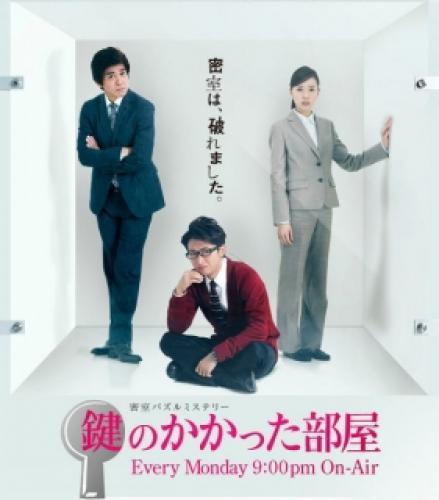 Kagi no Kakatta Heya next episode air date poster