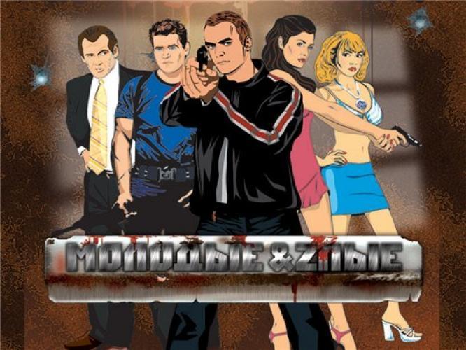 Молодые и злые next episode air date poster