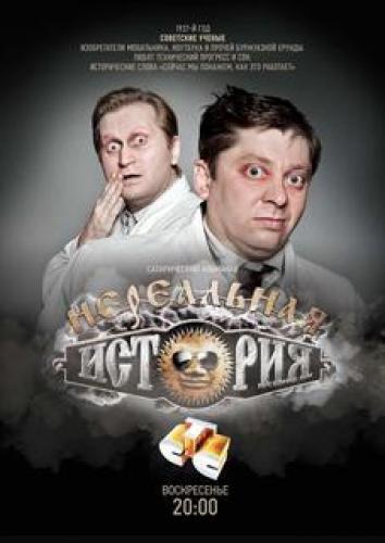 Нереальная история next episode air date poster