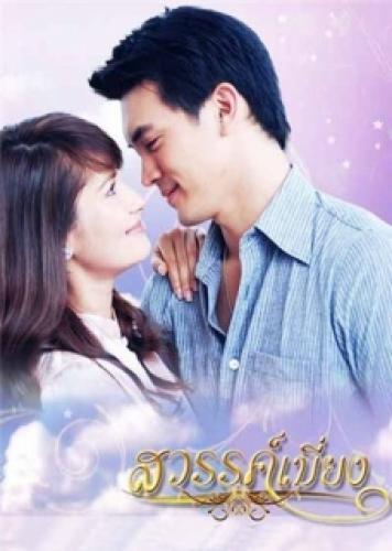 Sawan Biang next episode air date poster