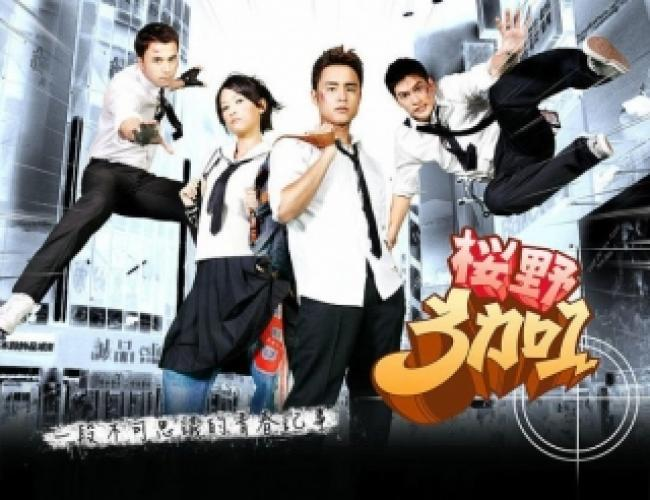 Ying Ye 3 Jia 1 next episode air date poster