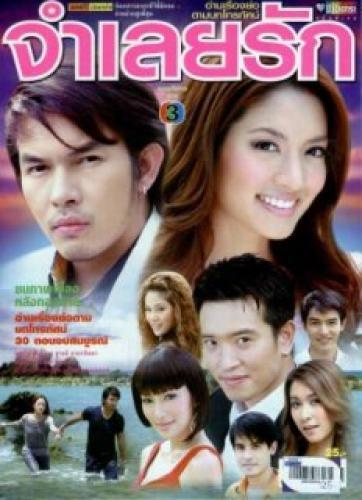 Jam Leuy Ruk next episode air date poster