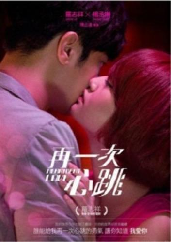 Heartbeat Love next episode air date poster
