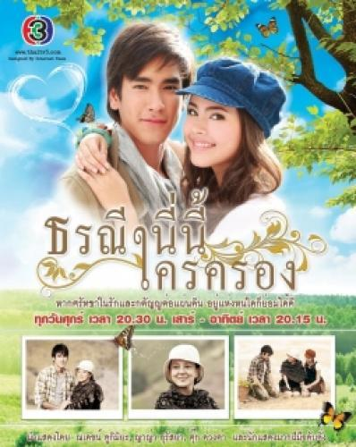 Torranee Ni Nee Krai Kron next episode air date poster