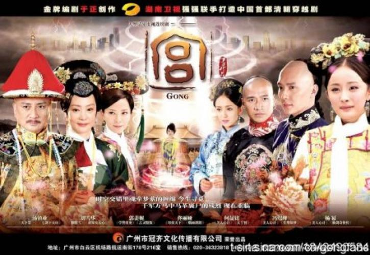 Gong next episode air date poster