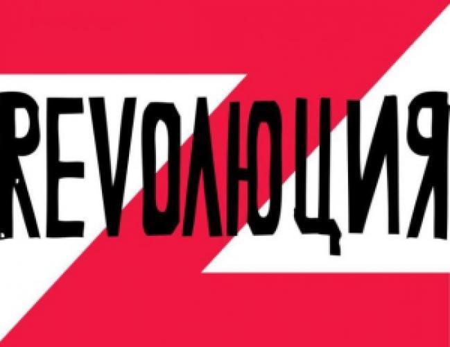 Революция Z next episode air date poster