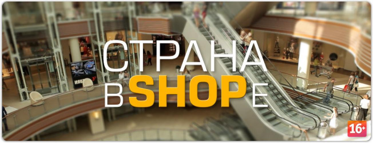 Страна в SHOPe next episode air date poster