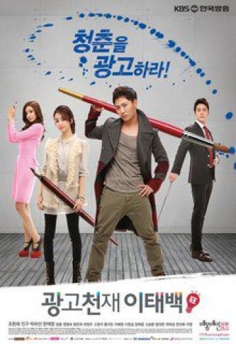 Ad Genius Lee Tae Baek next episode air date poster
