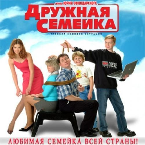 Дружная семейка next episode air date poster