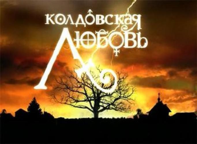 Колдовская любовь next episode air date poster