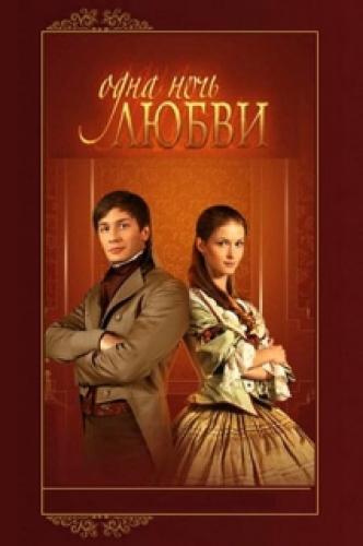 Одна ночь любви next episode air date poster