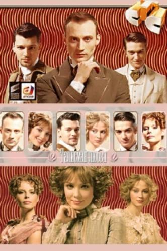 Талисман любви next episode air date poster