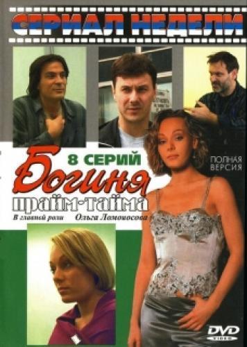 Богиня прайм-тайма next episode air date poster
