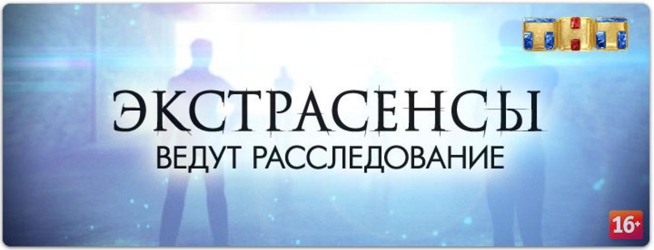 Экстрасенсы ведут расследование next episode air date poster