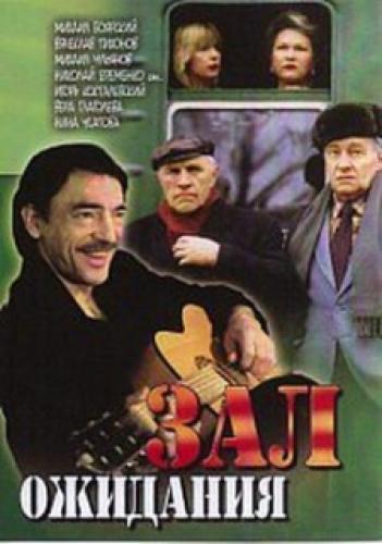 Зал ожидания next episode air date poster
