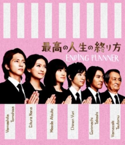 Saikou no Jinsei no Owarikata ~Ending Planner~ next episode air date poster
