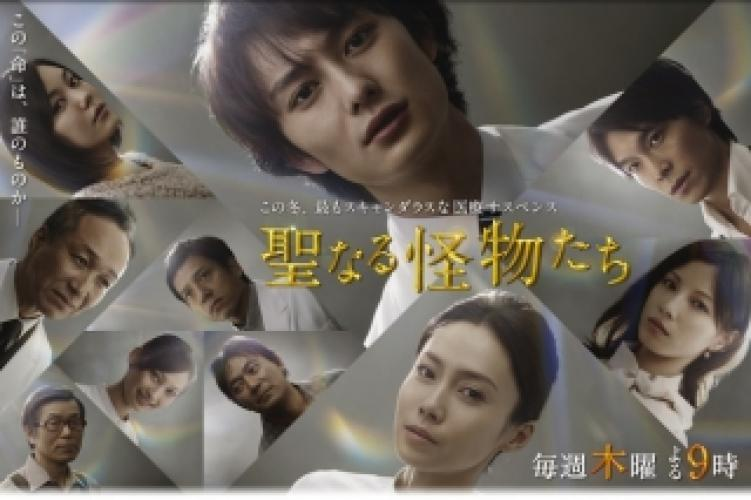 The Holy Monsters next episode air date poster