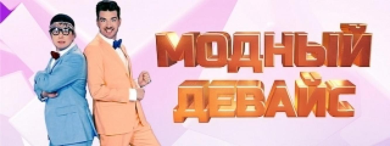 Модный девайс next episode air date poster