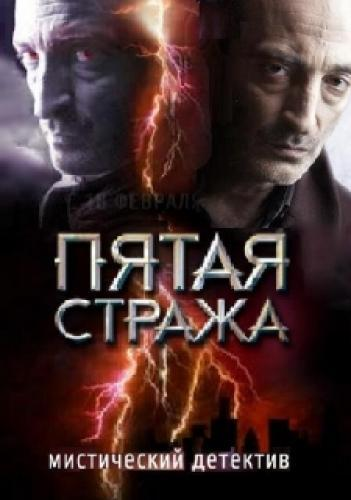 Пятая стража next episode air date poster