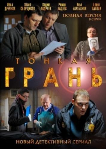 Тонкая грань next episode air date poster