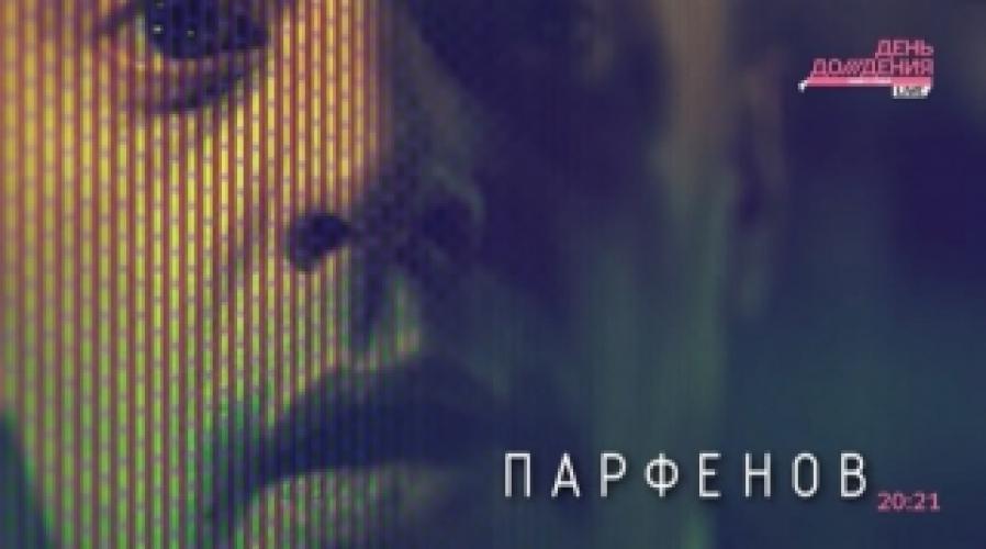 Парфёнов next episode air date poster