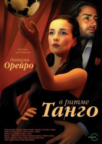 В ритме танго next episode air date poster