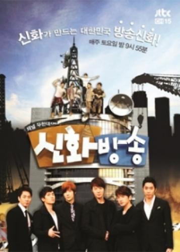 Shinhwa Broadcast next episode air date poster