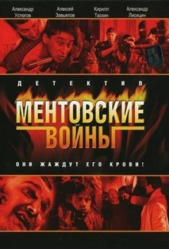 Ментовские войны next episode air date poster