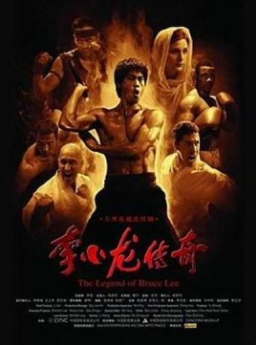 Li Xiao Long chuan qi next episode air date poster