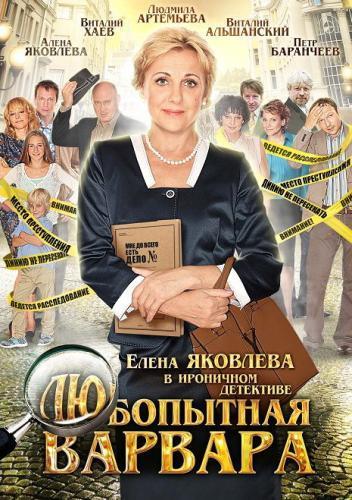 Любопытная Варвара next episode air date poster