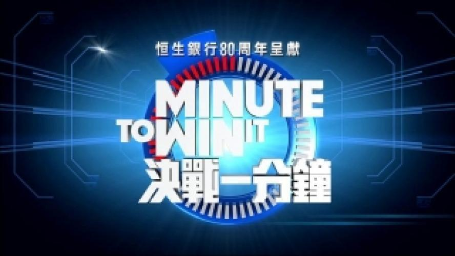 Minute to Win It (HK) next episode air date poster