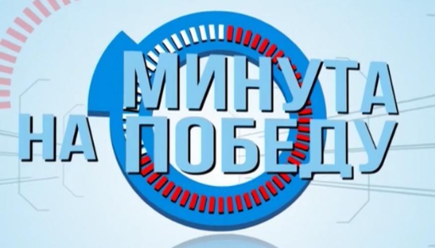 Минута на победу next episode air date poster