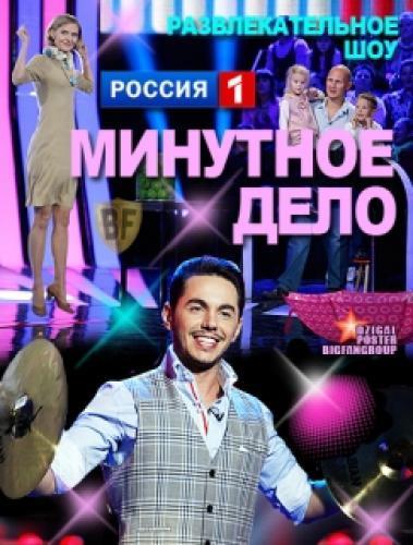 Минутное дело next episode air date poster