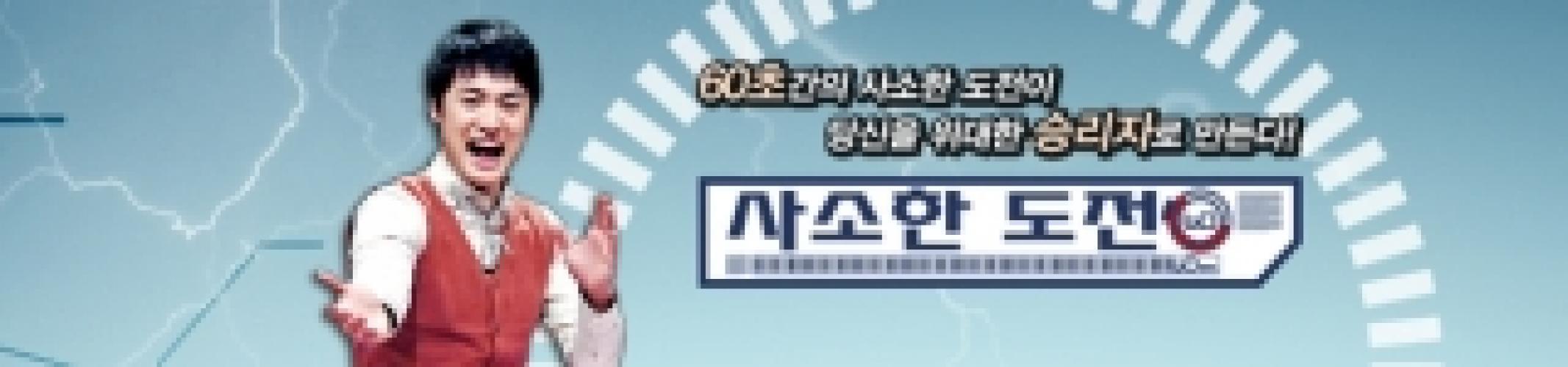 Sasohan Dojeon 60-cho next episode air date poster
