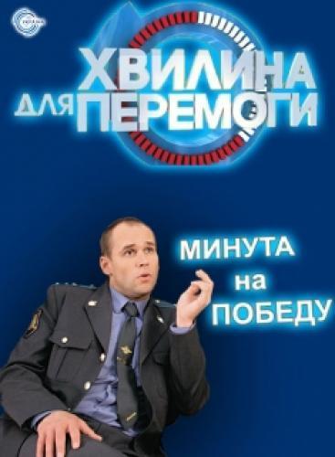 Хвилина для перемоги next episode air date poster