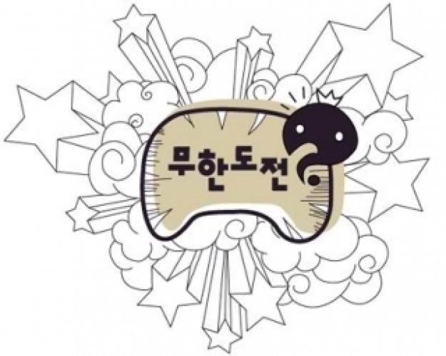Infinite Challenge (무한도전) next episode air date poster