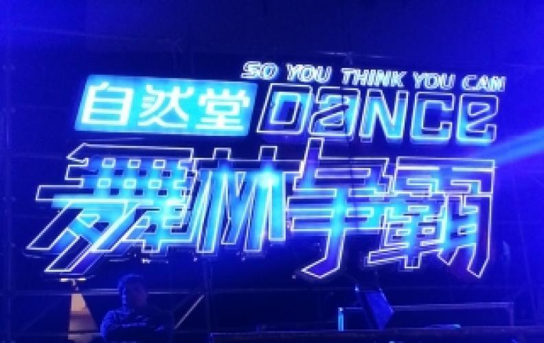 So You Think You Can Dance (CN) next episode air date poster